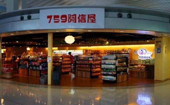 遭遇商标抢注,香港759阿信屋进军内地受阻