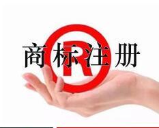 杭州商标注册申请风险小提示,你一定要看!