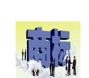 中国和日本关于两国商标保护协定有关规定的换文