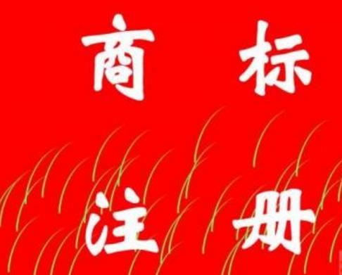 """义乌小商品老板申请""""本·拉丹""""商标被专家劝退"""