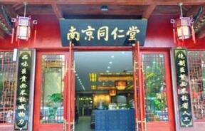 南京同仁堂陷酵素风波,商标使用权被侵犯