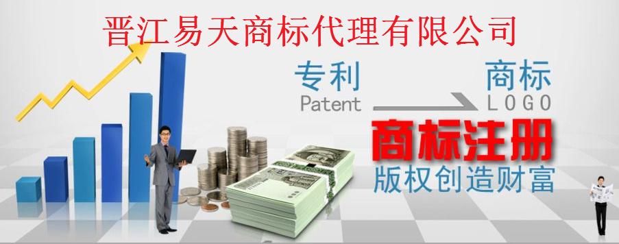 晋江易天商标代理有限公司
