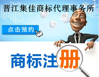 晋江集佳商标代理事务所