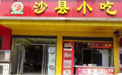 沙县小吃商标注册申请完成 上万夫妻店连锁化路漫漫
