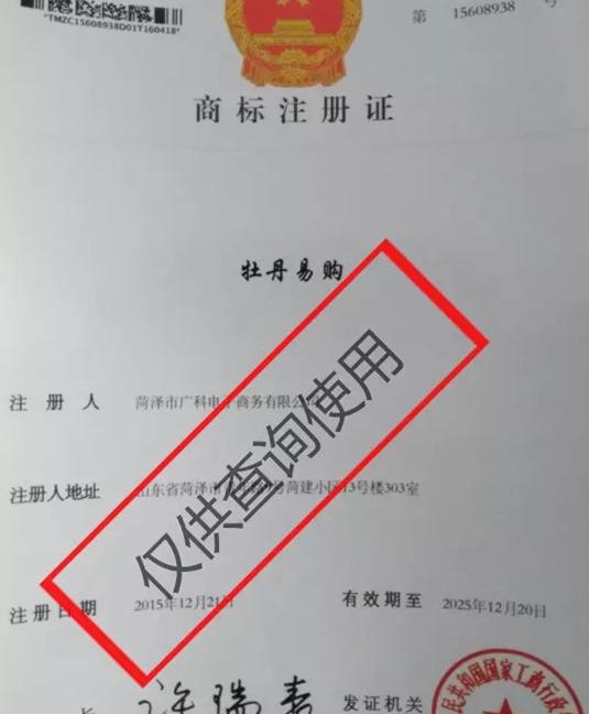 """菏泽电商行业首例商标注册成功!带有""""牡丹""""字样"""