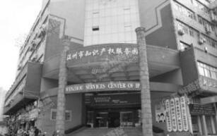 中国温州(服饰)知识产权快速维权中心正式成立