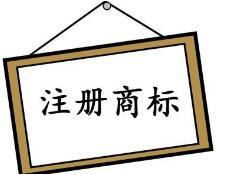 湖州南浔今年新增注册商标206件