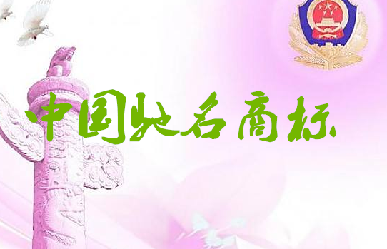 揭阳市强势推进跨越发展  驰名商标零突破