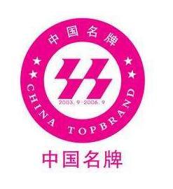 秦皇岛开发区西区工商局支持企业争创驰著名商标工作成效显著