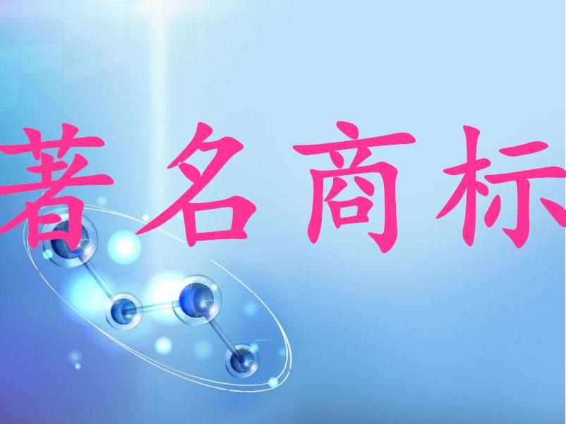 邢台市又有52家企业商标被认定为省著名商标