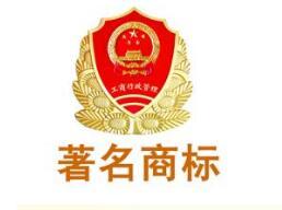 深入推进商标战略 遂宁市新增7件四川省著名商标