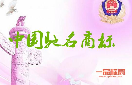 中国驰名商标名单