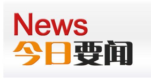"""石家庄高新区300余万元资助金为企业创新""""减负"""""""