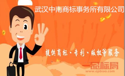 武汉中南商标事务所有限公司前身为武汉市商标事务所