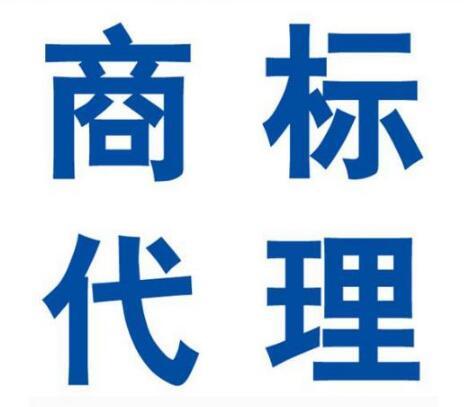 杭州商标事务所---杭州传奇知识产权代理有限公司