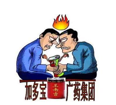 王老吉商标之争案例分析