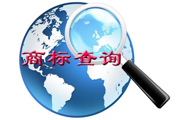 商标局对于商标查询有什么规定?