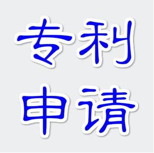郑州专利申请流程