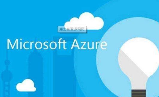 "微软Azure提供""专利保护伞"""