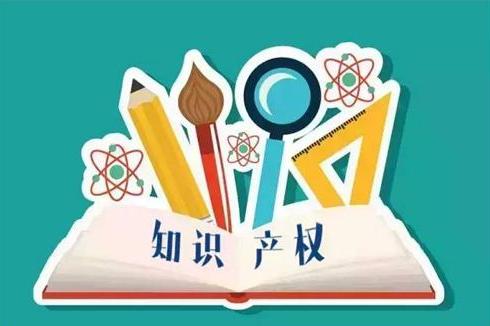 广州开发区探索综改知识产权新路径