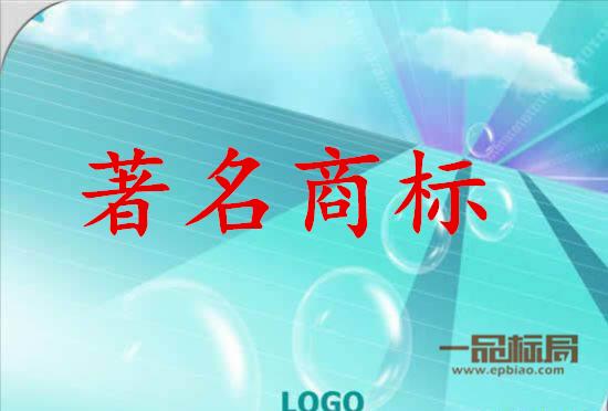 四川新认定197件省著名商标