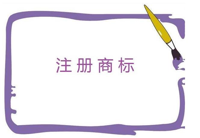 """广州市花都区市场监管局""""四突出""""努力做好商标专用权保护"""