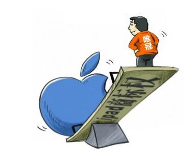 唯冠商标权案 专家称苹果占了大便宜