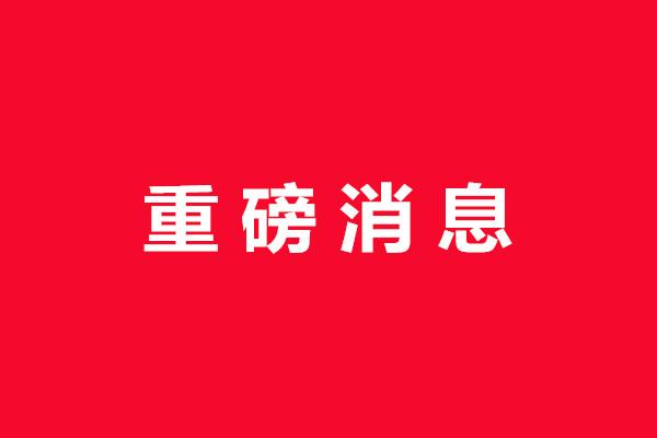 重磅消息:《专利代理机构服务规范》将于2018年1月1日起实施