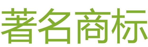 """四川省""""石室""""被认定为著名商标"""