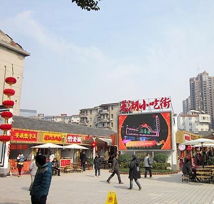 """芜湖名小吃""""被蹭名"""" 商标维权获法院支持"""