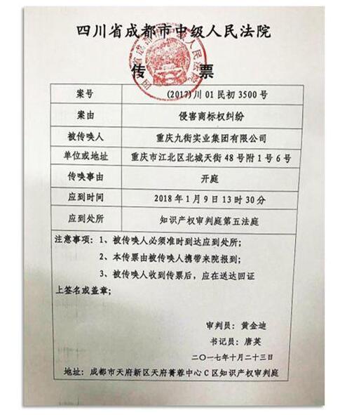 """重庆九街开启全国""""打假"""" 商标纠纷背后你得了解这些知识"""