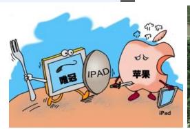 《商标法》修订或影响苹果唯冠商标案结果