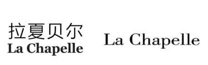 """""""拉夏贝尔""""侵犯法国商标专用权"""