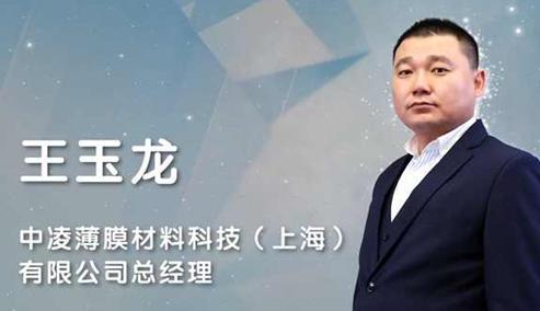 中凌王玉龙:自主高端隔热膜品牌已打破欧美的垄断