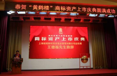 """东威集团""""黄鹤楼""""商标在香港正式挂牌上市"""