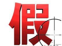 天津破获假冒钢管公司商标案