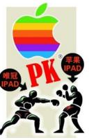 苹果称卖商标的就是深圳唯冠