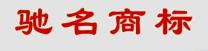 北京丰台将奖励中国驰名商标注册人100万