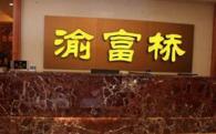 两商标近似 争夺商标7年 重庆富侨赢了四川渝富桥