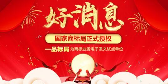 """喜讯!一品标局荣获""""中国(行业)十大影响力品牌"""""""