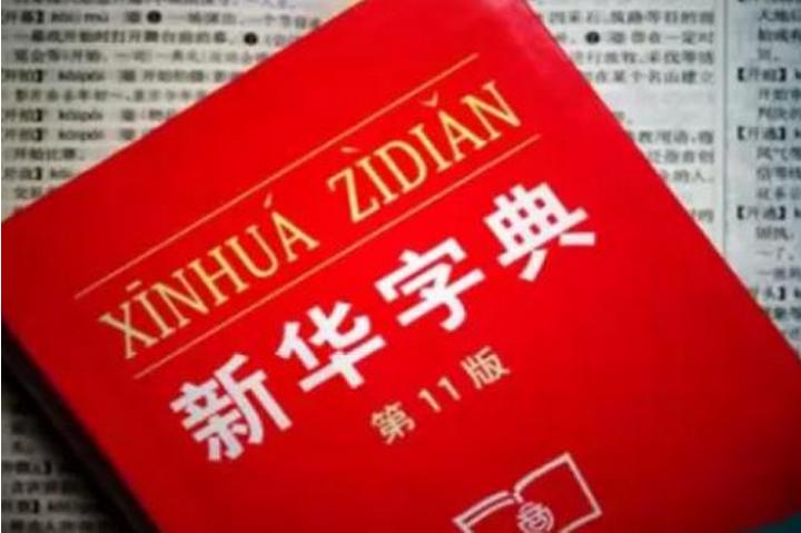 法院裁定新华字典纠纷案落槌 :未注册驰名商标