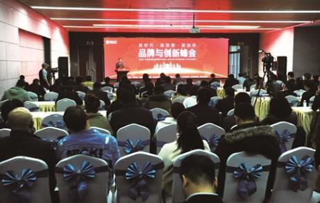 """""""新时代、新消费、新徐州""""品牌与创新峰会举办"""