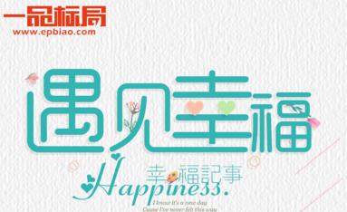 3.20国际幸福日 上一品标局  享【商标双享注册】