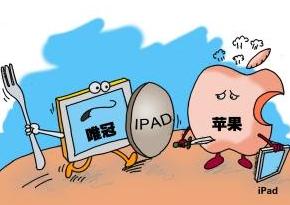 唯冠声明:苹果曾承认iPad大陆商标没有卖