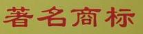 """金意陶成功续评""""广东省著名商标"""""""