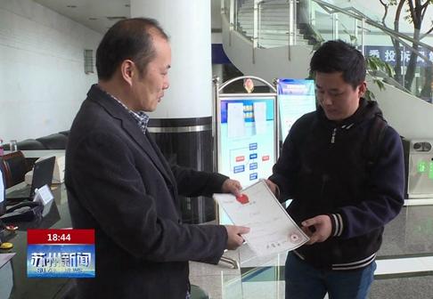 苏州商标窗口发放首张商标注册证