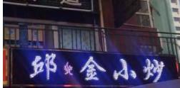 """""""辣椒里找肉""""曾是一景 自贡邱金小炒暂别成都"""