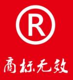 """商标评审典型案例:""""百变星""""商标无效宣告案"""