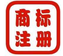 2017年,温州市有效注册商标量达28.9万件