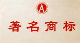 《杭州市著名商标认定和保护办法》废除